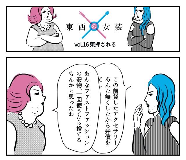 【2コマ】東西の女装 第16回「東押される」