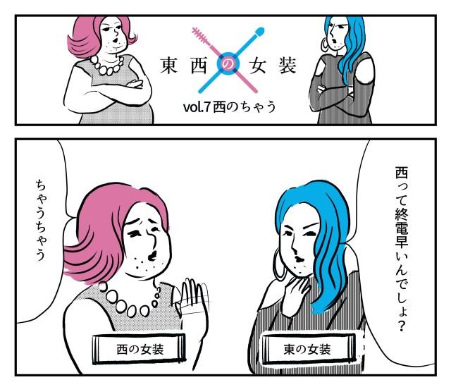 【2コマ】東西の女装 第7回「西のちゃう」