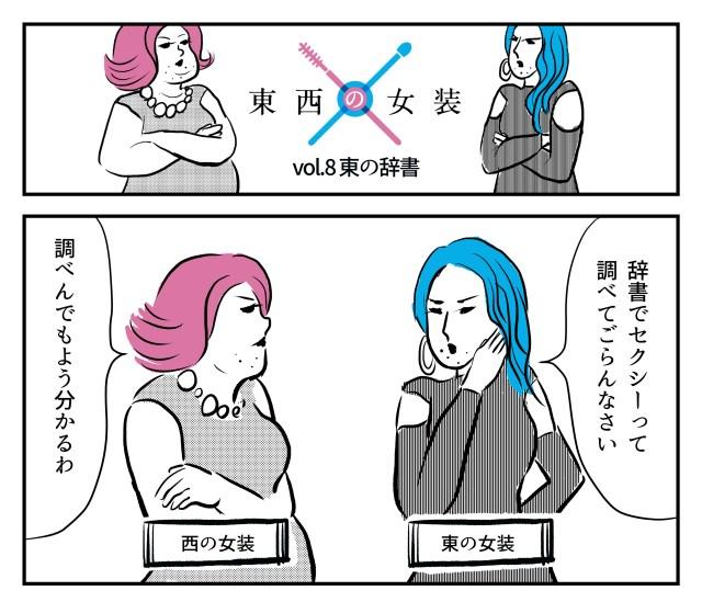 【2コマ】東西の女装 第8回「東の辞書」