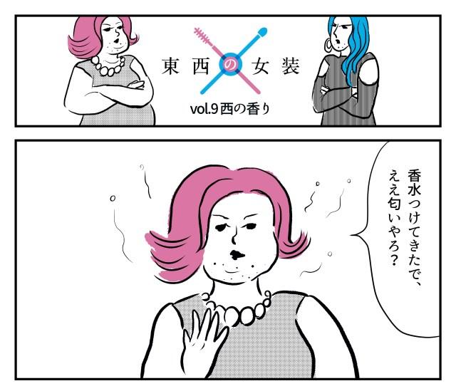 【2コマ】東西の女装 第9回「西の香り」