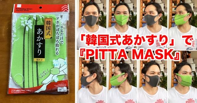 【100均検証】ダイソーの「韓国式あかすりミトン」で『PITTA MASK(ピッタマスク)』的なのを作ってみた