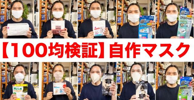 【100均検証】いろんな100円グッズでマスクを作ってみた!