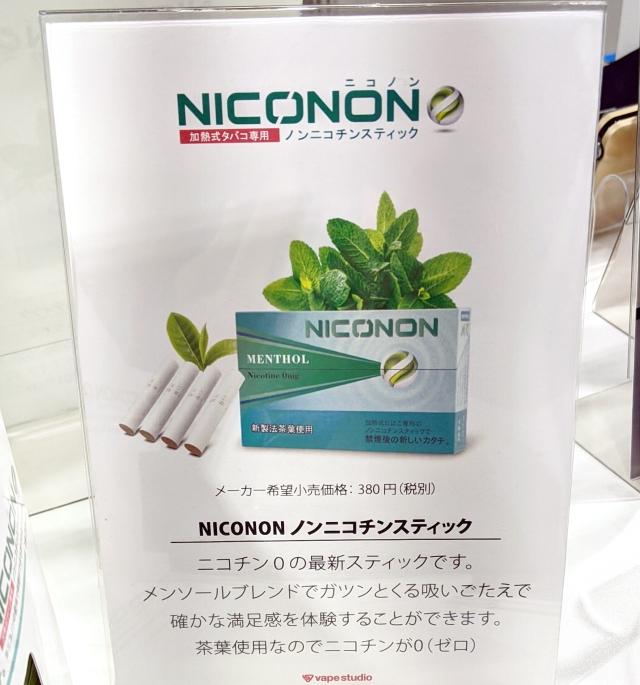 【たばこニュース】ニコチンゼロの加熱式たばこ用スティック「ニコノン」を吸ってみた!  その満足度は?