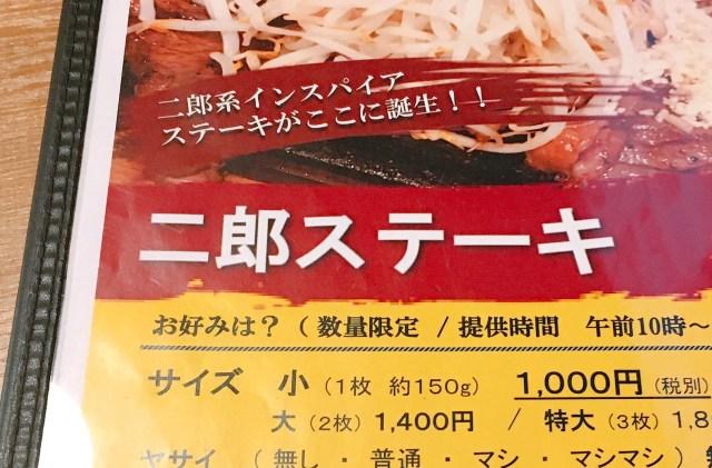 インスパイア系はここまで来たのか!? 「二郎ステーキ」をヤサイ・ニンニクマシマシで注文した結果!