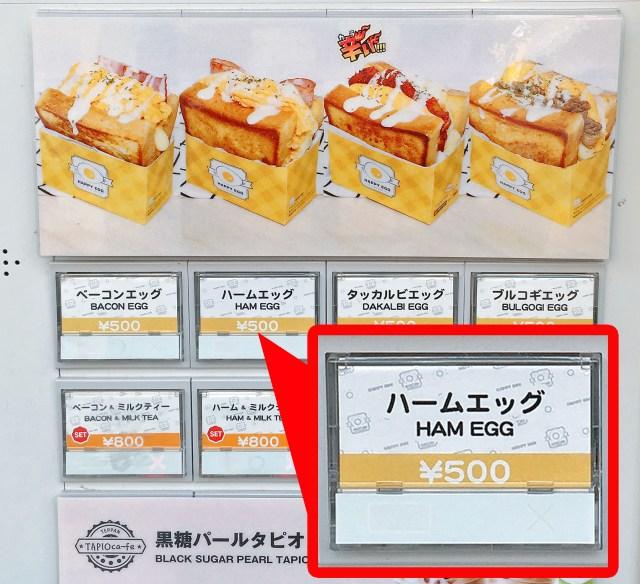 タピオカの次はコレか? 韓国発のタマゴサンド専門店で「ハームエッグ」を食べてみた / 新大久保『ハッピーエッグ』