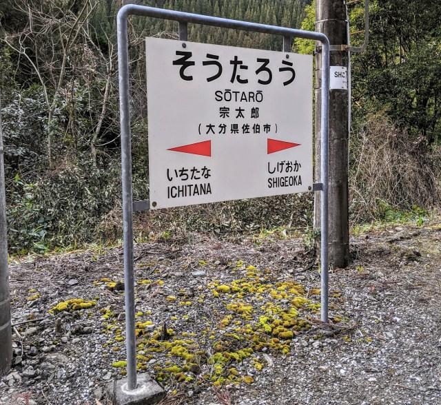 【秘境駅】大分と宮崎の県境にある「宗太郎駅」に行ってきた / 1日に3本しか停まらず、下り列車は始発が終電!
