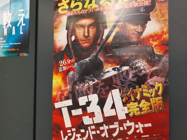 ロシアの戦車映画『T-34』を一晩ぶっ通しで鑑賞!? 狂気のオールナイト上映に参加して分かった至上の映画愛とは / 京都みなみ会館