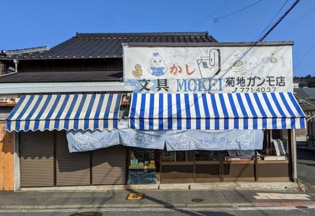 【福岡】伝説レベルの駄菓子屋「菊地ガンモ店」で豪遊してきた / 好き放題に駄菓子を買ってゲームをしても302円