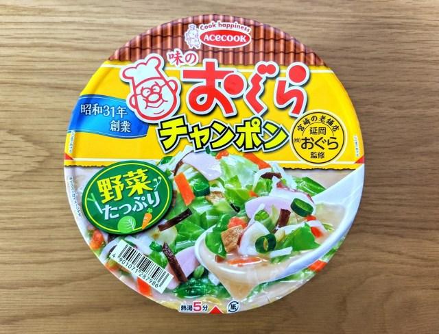 宮崎の有名店「味のおぐら」のチャンポンカップ麺がビビるほど美味い! 宮崎・鹿児島のファミマで発見したら即ゲットせよ!
