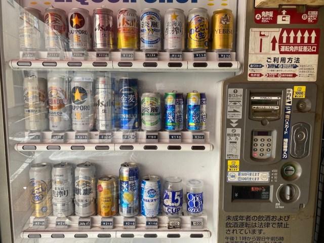 絶滅寸前!? お酒の自販機で使う幻の「酒パスカード」を求めて