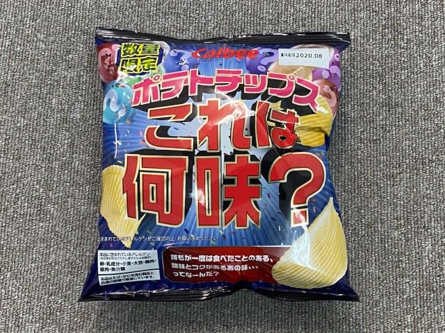 【数量限定】中身が何味か分からないポテトチップス「これは何味?」を食べてみた / 正解は24日に発表予定