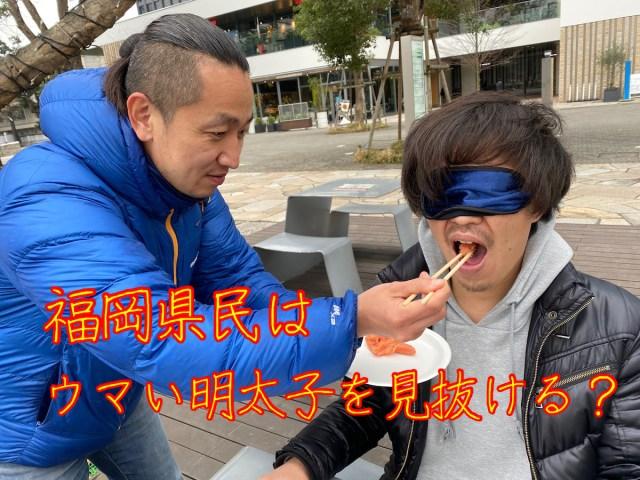 【検証】福岡県出身者はウマい明太子を見抜けるのか → 目隠し状態で老舗とスーパーの商品を食べ比べてみた結果