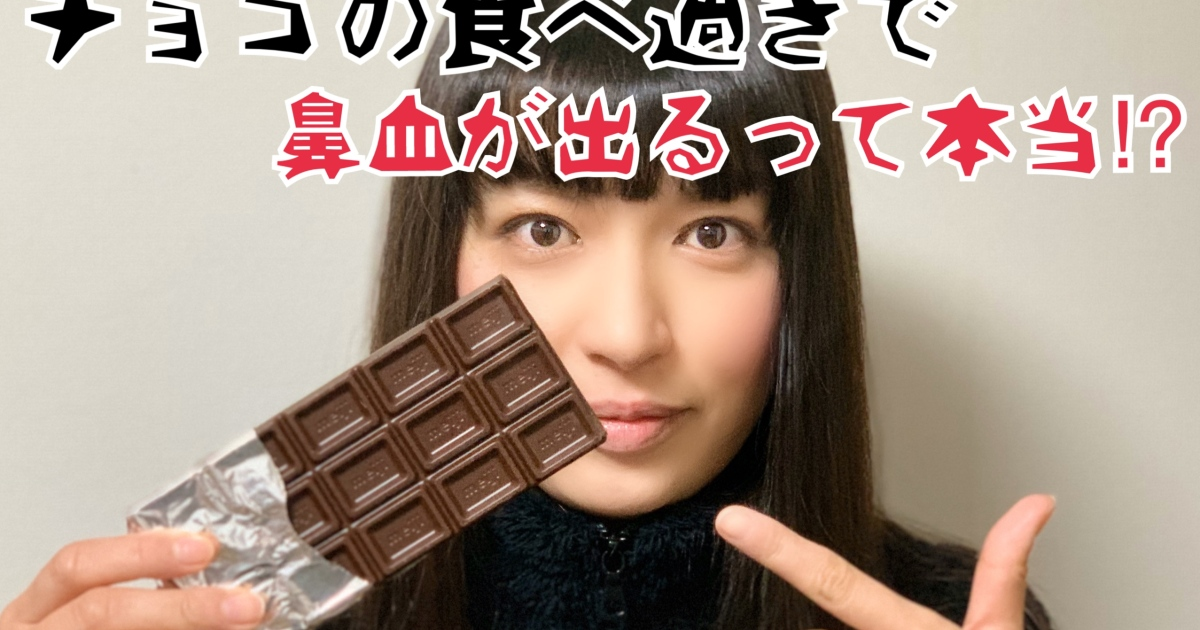 過ぎる 食べ と を チョコレート
