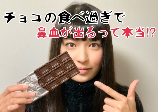 チョコを食べすぎると鼻血が出るって本当? その道のプロたちに聞いてみた結果…!!