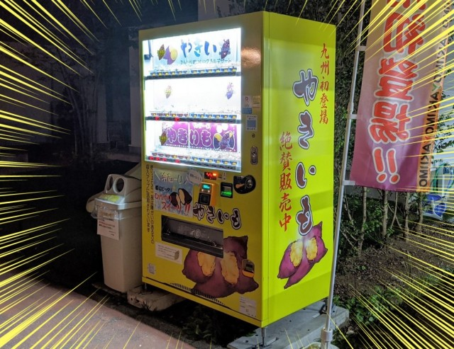 宮崎県で「焼き芋自販機」を発見! 寒い夜にホクホクの「紅はるか」って最高過ぎるだろォォオオオ!