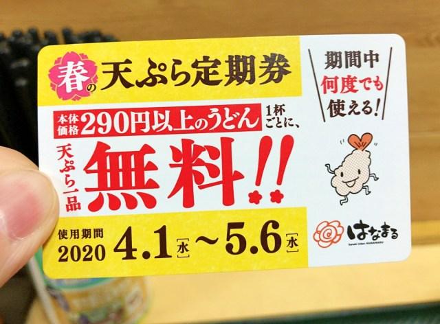 【悲報】はなまるうどんの神アイテム「天ぷら定期券」が発売されるも、致命的な劣化が発覚! 今年は〇〇がない…だと…?