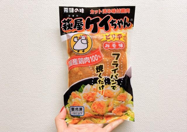 岐阜の郷土料理『ケイちゃん』が自宅で手軽に食べられる!「カット済み味付け肉鶏」が詰まったパックが便利&ウマい!!