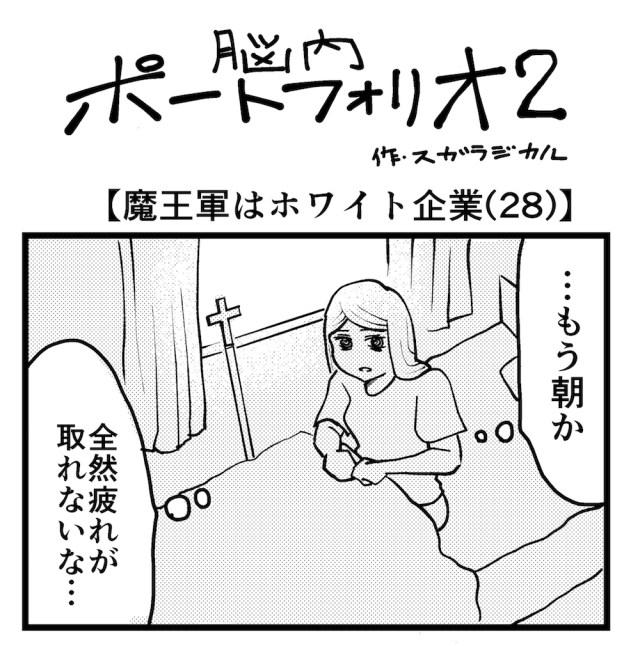 【4コマ】第93回「魔王軍はホワイト企業28」脳内ポートフォリオ