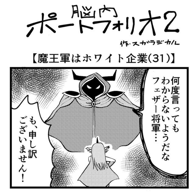 【4コマ】第96回「魔王軍はホワイト企業31」脳内ポートフォリオ