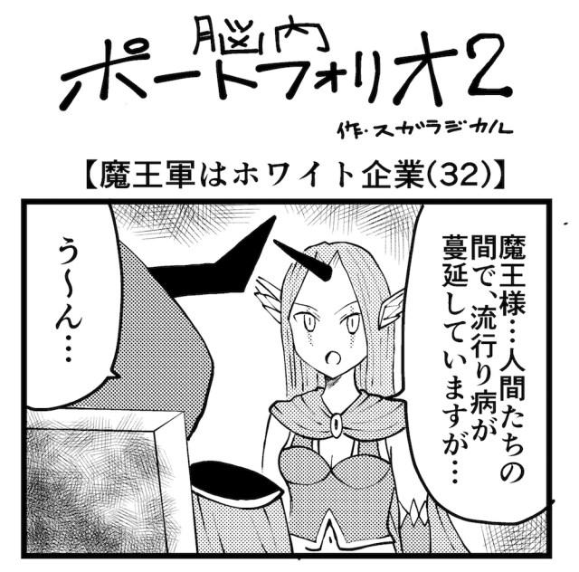 【4コマ】第97回「魔王軍はホワイト企業32」脳内ポートフォリオ