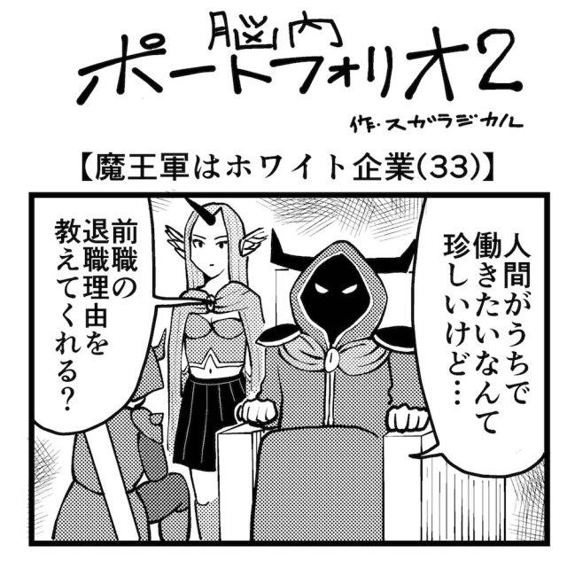 【4コマ】第98回「魔王軍はホワイト企業33」脳内ポートフォリオ