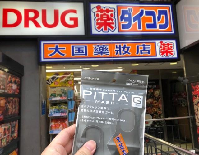 【独自調査】マスクを購入できた場所は「入荷未定」となっている薬局のすぐ近くだった / 新宿駅周辺のドラッグストアを10軒以上回って気づいたこと