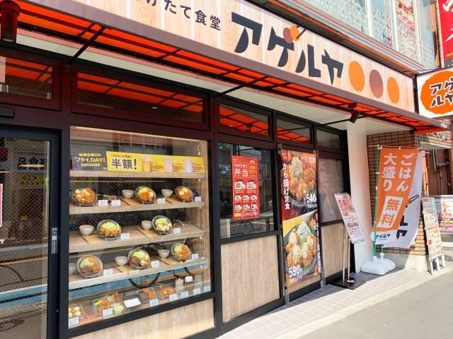 やよい軒にそっくりなのに200円安い定食屋『アゲルヤ』の謎 / とんかつとチキン南蛮の盛り合わせで590円ってどういうことだってばよ……!?