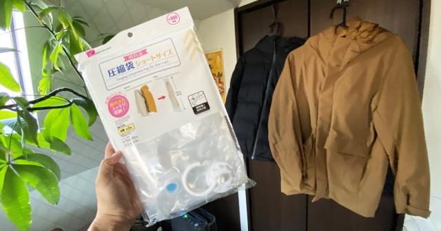 【100均検証】春が来たので衣替え! ダイソーの「吊れる圧縮袋」でダウンを片付ける季節がやってきた!!