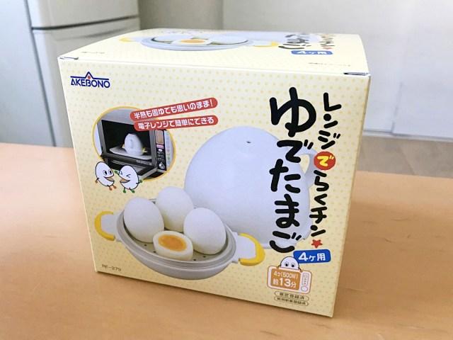 【いまさら感動】生卵をレンチンしたら…ゆで卵になった! もっと早くポチるべきだった超便利グッズ『レンジでらくチン ゆでたまご』