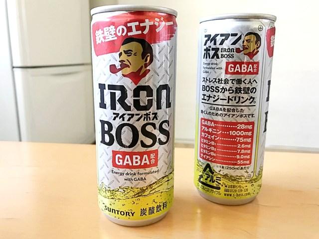 【マジかよ】缶コーヒーの「ボス」がエナジードリンク化した結果 → 成分が異様すぎることに…! 新商品『アイアンボス』の〇〇量がヤバイ