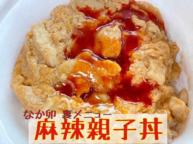 【裏メニュー】なか卯の「麻辣親子丼」を食べたことがある? 七味と山椒を越えた味わい! 究極のだし旨×シビ辛だった