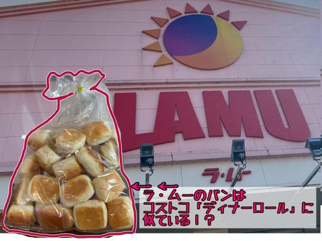 """爆安ストア『ラ・ムー』のパンが """"コストコのディナーロール"""" に激似! コスパや味を比較した結果 → ラ・ムーの恐ろしさに鳥肌が立った……!"""