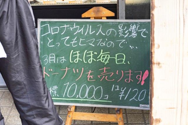 ドーナツを売り出して一躍有名になった「土佐屋豆腐店」、ドーナツもいいがメインの豆腐関連もめちゃくちゃウマいぞ!