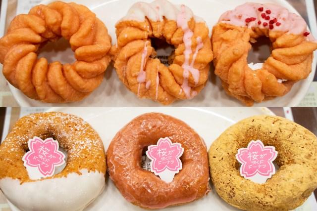 【ミスド新作】春感あるミスタードーナツの「桜が咲くドドーナツ」 6種を食べてみた