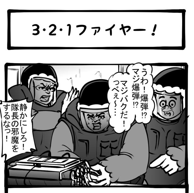 【労働問題】爆弾処理班の苦悩! 不満爆発寸前! 四コマサボタージュ第168回「3・2・1ファイアー!」