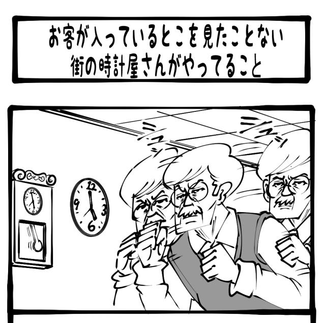 【商店街ミステリー】何で潰れないの!? 四コマサボタージュ第177回「お客が入ってるとこを見たこがない街の時計屋さんがやってること」