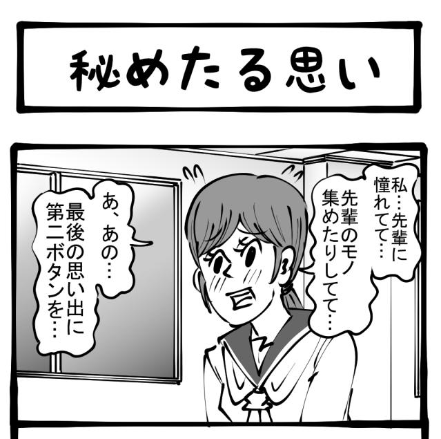 【青春】別れの季節…憧れの先輩… 四コマサボタージュ第156回「秘めたる思い」
