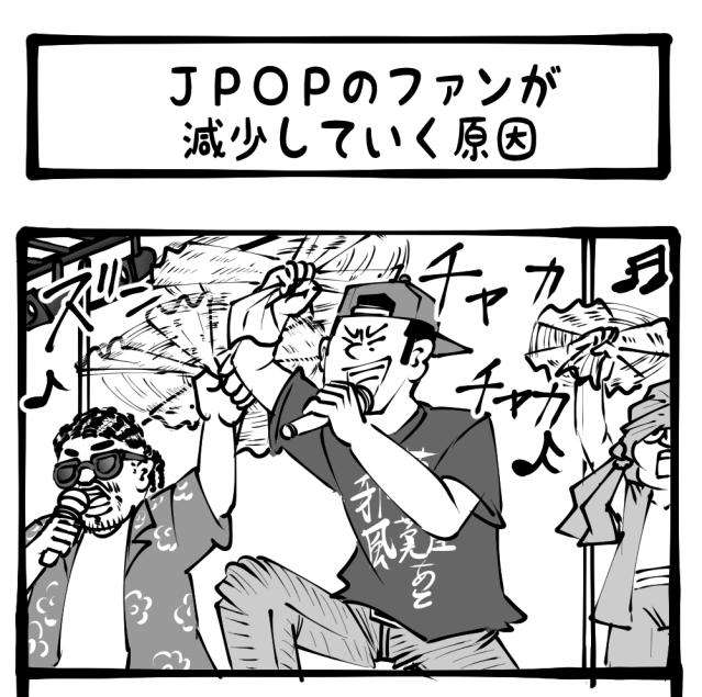 【タオル回すヤツ】音楽産業の危機! JPOPの衰退を食い止めろ! 四コマサボタージュ第185回「JPOPのファンが減少していく原因」