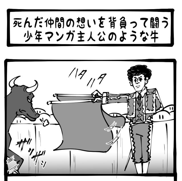 【激アツ】少年マンガのラスボス戦でよく見る演出! 四コマサボタージュ第158回「死んだ仲間の思いを背負って闘う少年漫画の主人公のような牛」