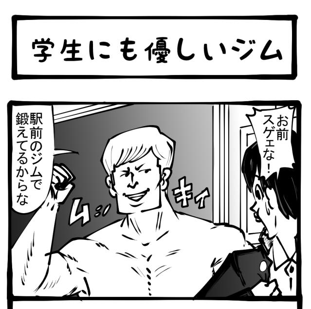 【シックスパック】鍛えよ体! 割れよ腹筋! 四コマサボタージュ第159回「学生にも優しいジム」