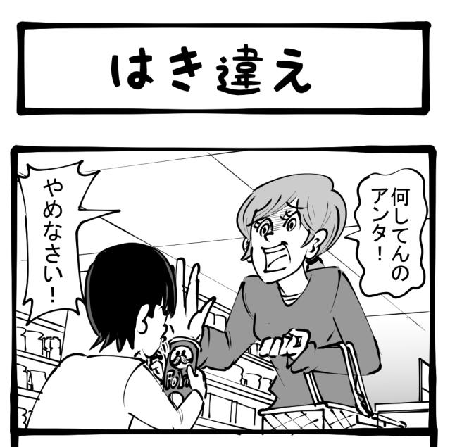 【ニホンゴムズカシイ】日本語難解すぎぃ! お母さんを困らせる一幕! 四コマサボタージュ第174回「はき違え」