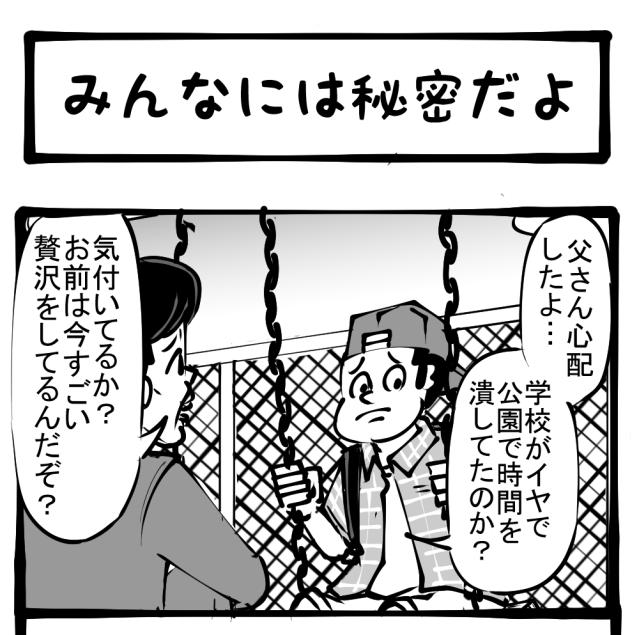 【既得権益】目を覚ませ日本人! 贅沢という心の病! 四コマサボタージュ第188回「みんなには秘密だよ」