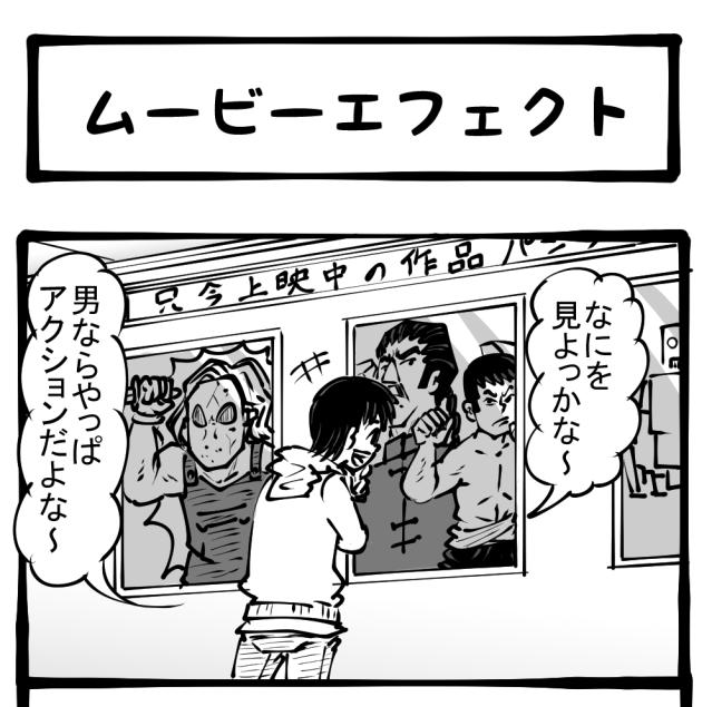 【銀幕】ホオアチャー! 映画あるある! 四コマサボタージュ第160回「ムービーエフェクト」