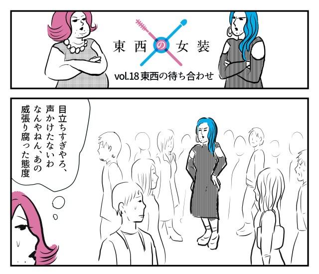【2コマ】東西の女装 第18回「東西の待ち合わせ」