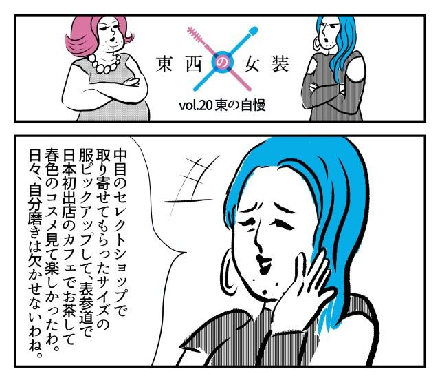 【2コマ】東西の女装 第20回「東の自慢」