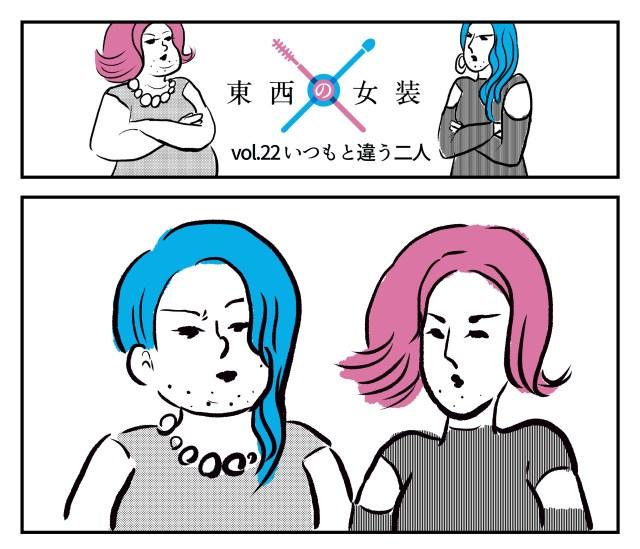 【2コマ】東西の女装 第22回「いつもと違う二人」