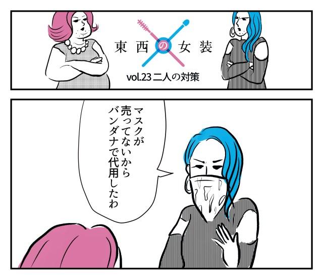 【2コマ】東西の女装 第23回「二人の対策」