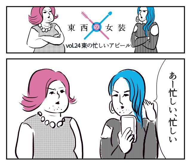 【2コマ】東西の女装 第24回「東の忙しいアピール」