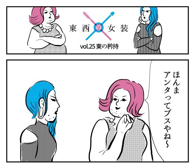 【2コマ】東西の女装 第25回「東の矜持」
