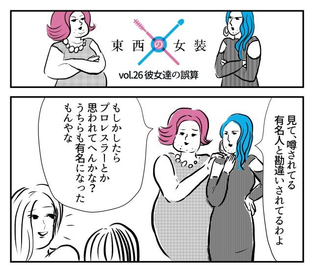 【2コマ】東西の女装 第26回「彼女達の誤算」